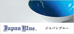 JAPAN BLUE バナー