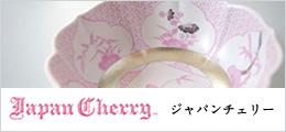 JAPAN CHERRY バナー