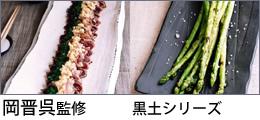 岡晋呉監修 黒土シリーズ バナー