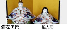 弥左ヱ門 雛人形 バナー