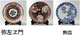 弥左ヱ門 飾皿 バナー