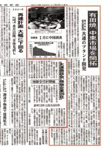 11月6日付日経新聞と11月10日付佐賀新聞に紹介されました