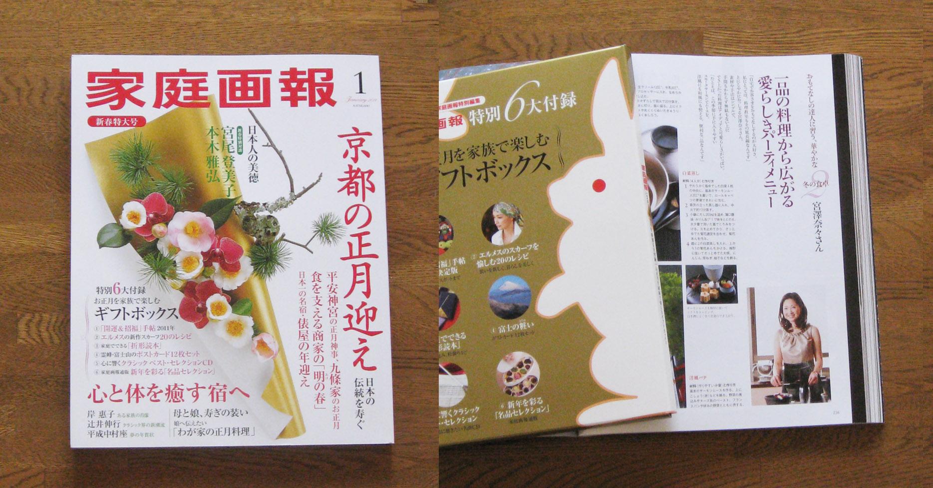家庭画報 新年特大号(発行 世界文化社)誌面は購入してからのお楽しみ!特別付録もついてます!