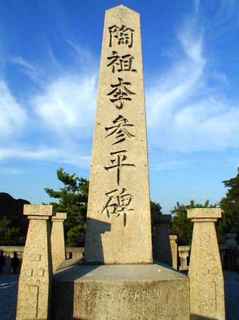 李参平の碑