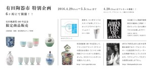 APL_陶器市DM_表_page0001-1