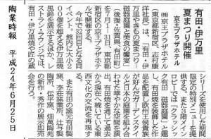 陶業時報5.25京王プラザホテルイベント記事